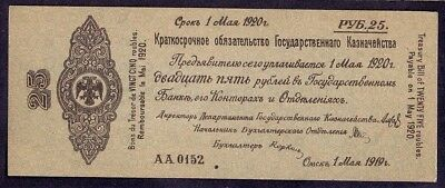 25 Rubles From Russia 1919 Unc