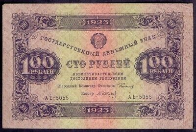 100 Rubles From Rusia 1923 XF