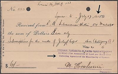Singapore Japanese Occupation Land Tax Revenue Collecting Agency Signed Receipt