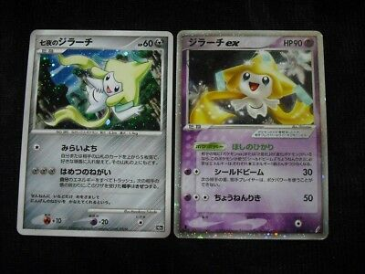 2 Jirachi !! Seven Nights 10th Movie Promo Rare Holo ex Japanese Pokemon Cards