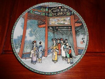 Imperial Jingdezhen Collector Plate The Long Promenade
