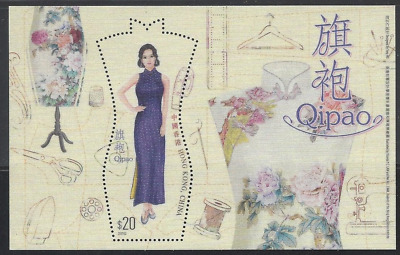 China Hong Kong 2017 旗袍 $20 S/S Qipao stamps BY Taffetta Fabric 人造絲