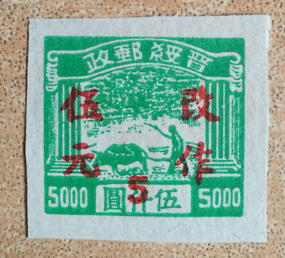 """China Liberated Area (Shanxi-Suiyuan) 1949 """"Ploughing Design"""" Ovptd. $5 New Q26"""