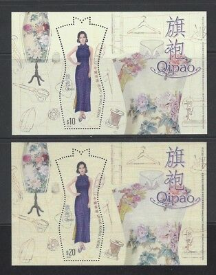 China Hong Kong 2017 旗袍  S/S $20 + $10 Qipao Culture stamps Costume