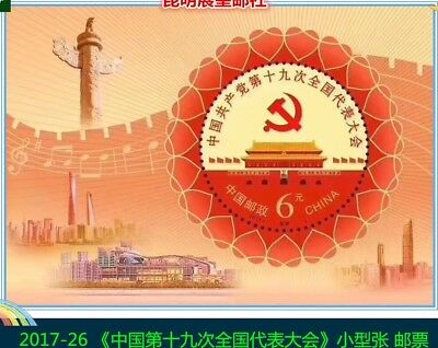 China 2017-26 十九大會 19th Congress of Communist Party stamp S/S