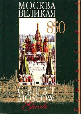 Great Moscow Guide ISBN# 5895850014 1997 Russia Photos Info