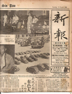 1954 Sin Pao #300 - Taxi,University Fund Chinese Newspaper Singapore Malaya