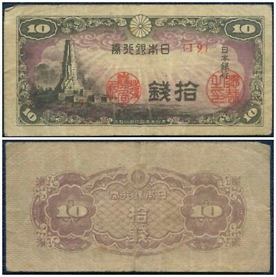 1944 BANK OF JAPAN : 10 SEN ~ Tower of Peace