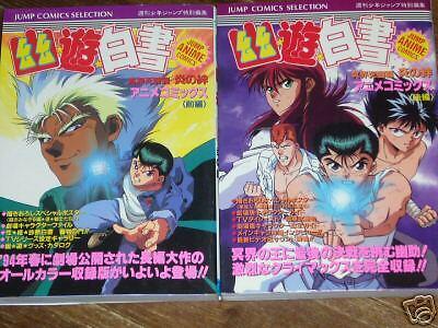 Yuyu Hakusho Movie anime Film Book 1.2Manga Yu Yu Hakusho