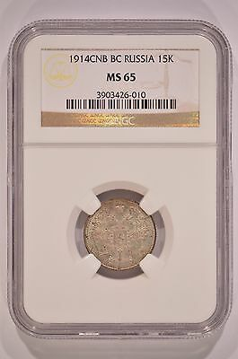 1914 CNB BC Russia Silver 15 Kopeks NGC MS65 Y#21a.2 3903426-010