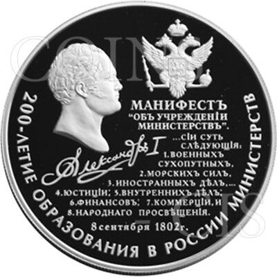Russia 2002 25 rubles 200th Ann Founding the Ministries 5oz Proof Silver Coin