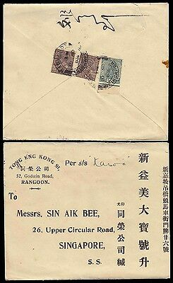 Singapore 1936 Paquebot Cancel Cover - With Chinese Inscription