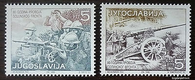 1998 YUGOSLAVIA-COMPLETE SET (MNH)! wwi battle army gun soldiers war serbia J13