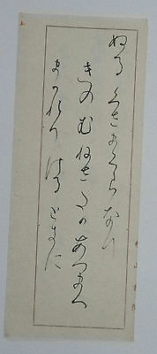 HAIKU Poem x : ORIGINAL Japanese HIRAGANA Shodo Sumi Ink Brush Zen Calligraphy
