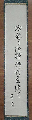 ZEN CALLIGRAPHY HANGING SCROLL - Vintage SIGNED Japanese Gado Brush Painting