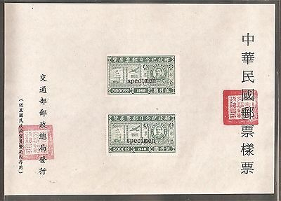 """China 1948 Stamp Specimen """"Stamp Exhibitions at Shanghai, May 19"""" Repr."""