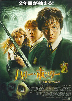 WHOLESALE! 10x HARRY POTTER & THE CHAMBER OF SECRETS B5 MOVIE POSTER JAPAN 2 NM!