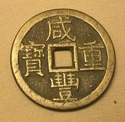 Very Early Brass Chinese Large Cash Coin Good Luck Token Medal No Reserve