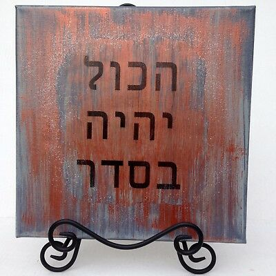 "Judaica artwork by ""CKR"" Cynthia Kaufman Rose ""  Everything Will Be Alright """