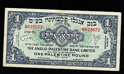 Israel Banknote , Anglo Palestine 1 Pound  1948