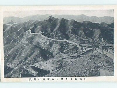 Old Postcard WIDE VIEW OF GREAT WALL Country Of China F5048