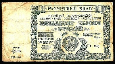 50.000 Rubles From Russia 1921