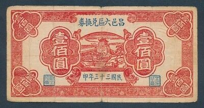 China: Chang-Yi 6th District 1944 100 Yuan. Unlisted in Pick, VG