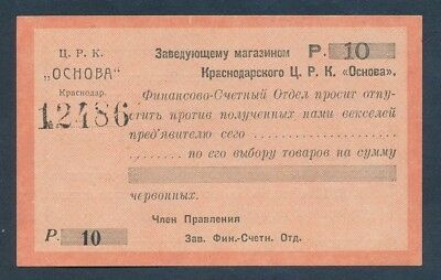 Russia: 1923 10 Gold Rubles Rare EMERGENCY ISSUE. Unlisted in Pick