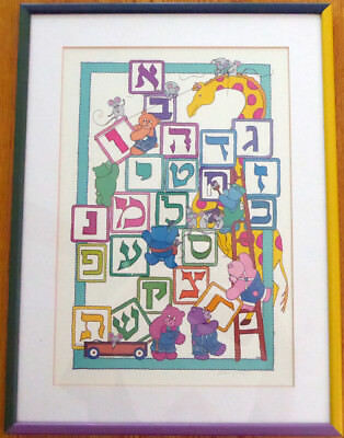Jewish Childrens Art Blocks Alef-Bet Rebecca Shore Signed Matted Framed 22 X 18""