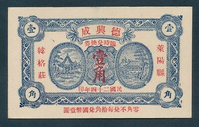 China: De Xing Cheng. 1935 10 Cents Private Issue. Unlisted in Pick