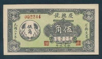 China: Ching Hsing, Yeu Ling. 1931 50 Cents Private Issue. Unlisted in Pick