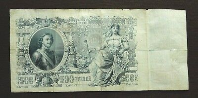 Russia 500 Rubles, 1912. aF. Very large note.