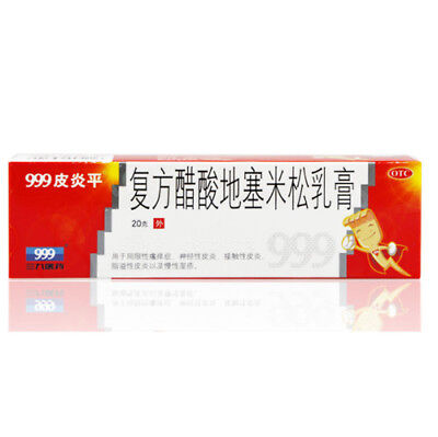 New 1Box/20g 999 PiYan Ping Ointment Cream for Itch Relieve Antipruritic 999 皮炎平