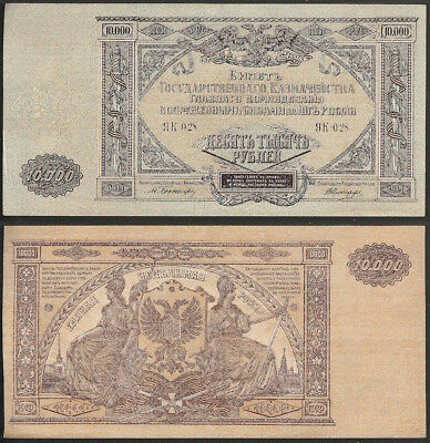 SOUTH RUSSIA - 10.000 rubles 1919 Head Command of Military Forces P# S425
