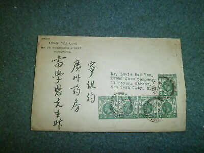 Hong Kong Multi Stamp Cover To Us