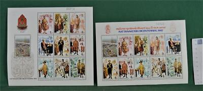 Thailand 2 Mini Sheets 1982 Rattanakosin Bicentennial Unmounted Mint  (B339)