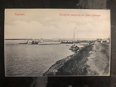 Mint Harbin China RUSSIA RPPC Postcard The SeaPort View