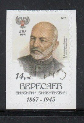 DONETSK PEOPLE'S REPUBLIC Vikenti Veresaev MNH stamp