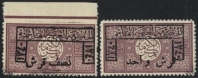 SAUDI ARABIA 1922 HALF pi & 1pi ON 1 PARA WITH FRAMED OVPT SG 37-38 NEVER HINGED
