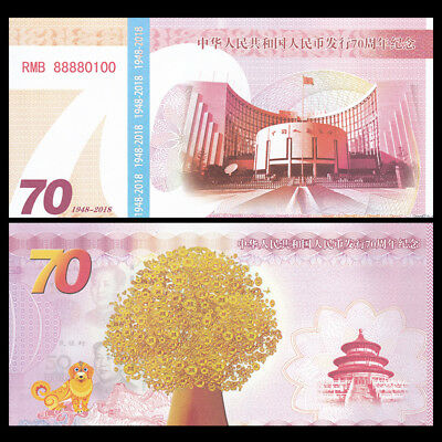China, 70th Anniversary of the issuance of RMB,  test note, 2018 money tree, UNC
