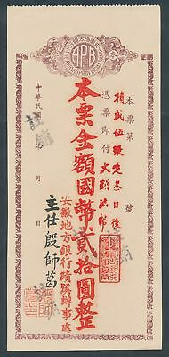 China: Anhwei Provincial Bank. Circa 1925 $20 National Currency SCARCE