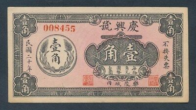 """China: Ching Hsing, Yeu Ling 1931 10c Cents """"UNLISTED IN PICK"""". UNC Lt handling"""