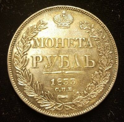 """1833 Silver Russian Ruble rouble """"moneta"""" AU lustre on one side, lt scrub other"""