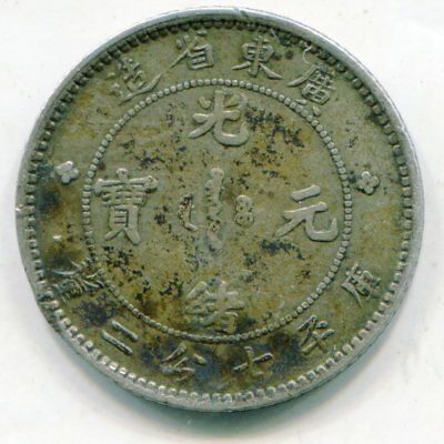 Kwangtung Province 10 cents 1890-1908    lotsep2698