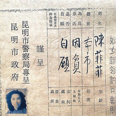 Old Chinese Ancient Collectible Rare apply for prostitute exequatur permission