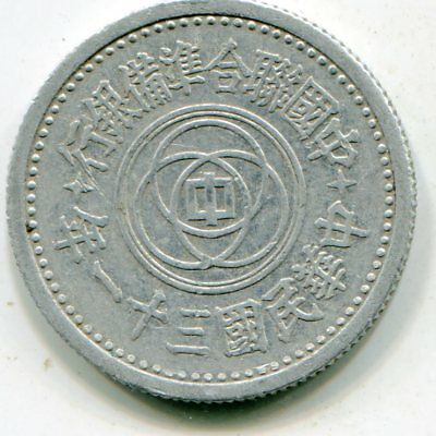 China Provisional Govt. Chiao Year-31 (1942) Y-525  lotsep2882