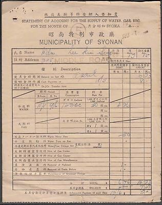 Singapore Japanese Occupation Syonan Municipality Water Gas Revenue Receipt