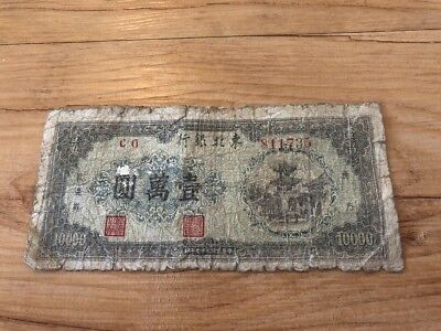PRC China 1949 Tung Pei Bank 10999 Yuan Communist P.S3761 VG Condition Rare