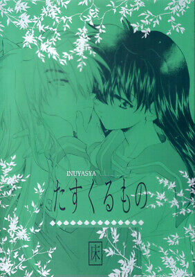 InuYasha x Kagome Inu Yasha LOVE Doujinshi Comic Heaven Helps (Green Cover)