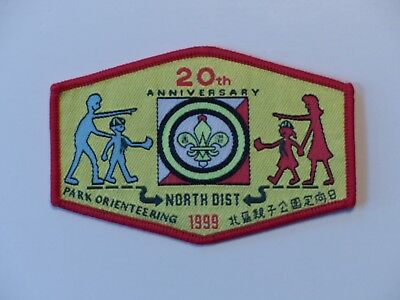 Badge # 14 Unused Vintage 1999 North District Hong Kong Scouts Boy Scout Patch